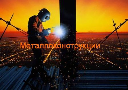 Металлоконструкции Салават